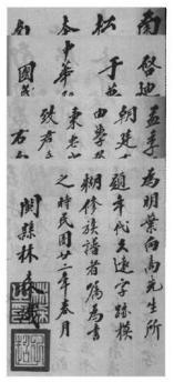 林森公倡修《林氏通谱》谱序被意外发现